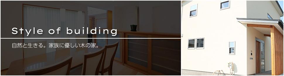 千田建築一級建築士事務所 メインビジュアル画像 画像