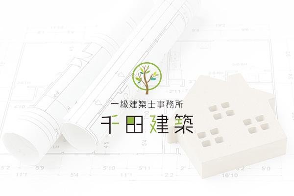 夏も終わり千田建築一級建築士事務所 画像