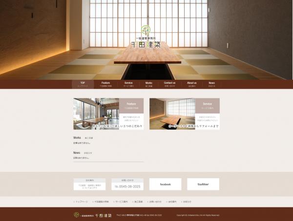 ホームページをリニューアルしました!千田建築一級建築士事務所 画像